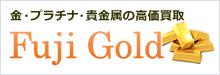 貴金属買取・金・プラチナ高価買取「フジゴールド」
